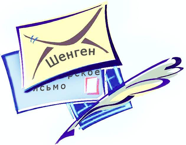 спонсорское письмо для визы в болгарию эталон